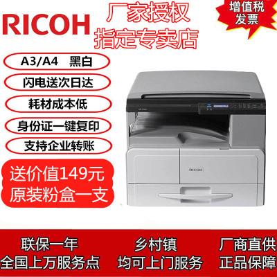 理光(Ricoh) MP2014D復印機 黑白 激光多功能一體機 A3A4 復合機 復印機 打印機 2014D(雙面打印) 官方標配 打印 復印 掃描