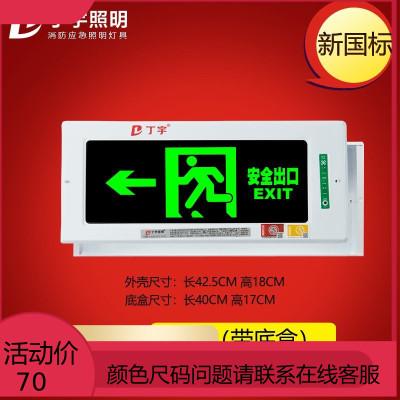 嵌入式疏散标志灯 暗装消防应急灯 LED安全疏散指示灯牌