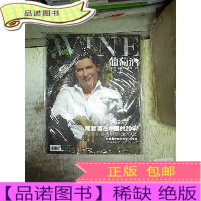 正版九成新WINE葡萄酒2016 9