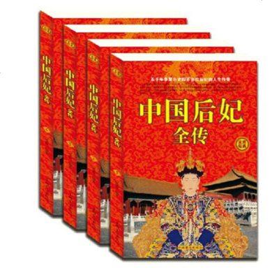 中國后妃全傳 全4冊 中國歷代皇后后妃生平事跡 暢銷歷史讀物 296