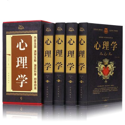 正版 心理學 插盒精裝4冊 心里學與讀心術心理學正版書銷售人際