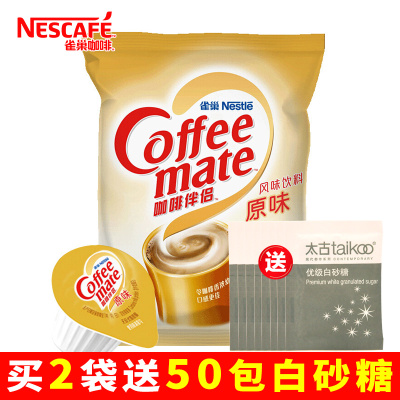 【买2袋送50包白砂糖】Nestle/雀巢咖啡伴侣奶油球奶粒奶球原味袋装咖啡奶精球10ml*50粒