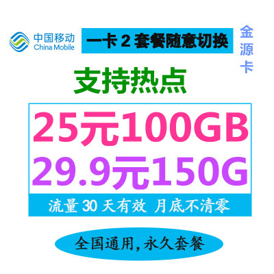 中國移動 流量卡無限流量卡4g手機卡純流量卡不限量大王卡全國通用不限速無線上網卡0月租 新天王卡