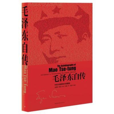 毛澤東自傳:中英文插圖影印典藏版
