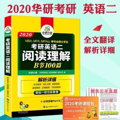 【  正版】英語閱讀理解 2020考研英語二閱讀理解B節100篇 考研英語閱讀訓練書籍閱讀專項訓練華研外語可搭考研英