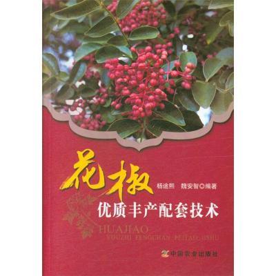 花椒優質豐產配套技術
