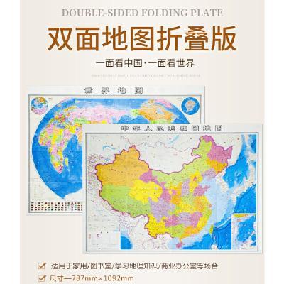正版 中国地图·世界地图(全新升级) 成都地图出版社 成都地图出版社 9787555705321 书籍