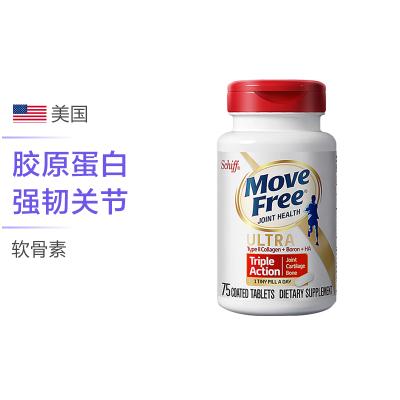 【滿滿骨膠原】Schiff 旭福 Movefree 維骨力軟骨精華素骨膠原片劑 白瓶 75粒/瓶 牡蠣/貝類提取物