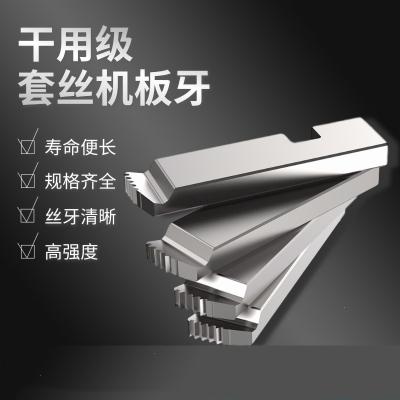 電動套絲機板牙干用4分-4寸英制CIAAz管螺紋板牙鍍鋅鋼管鐵水管開牙器 (干用特種鋼) 1-2 (25-50mm)