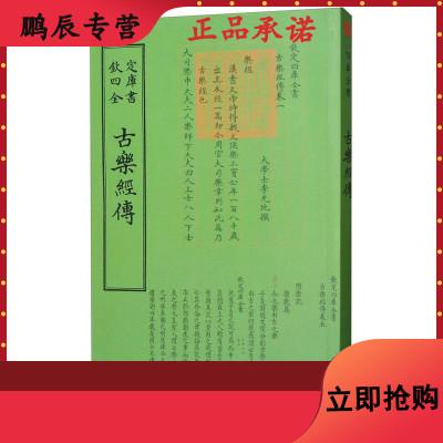 四库全书-古乐经传9787514918656