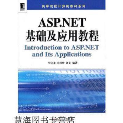 [購買前咨詢]ASP.NET基礎及應用教程明安龍,宋桂嶺,劉亮 編著機