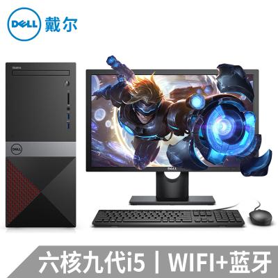 戴尔(DELL)成就3670 升级版3671 带23.8英寸双超显示器商务采购台式机电脑整机(六核九代i5-9400 8G 128G+1T 2G独显 四年上门 键鼠 WIFI)定制