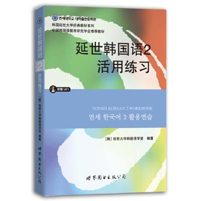 延世韩国语2活用练习(含MP3光盘)