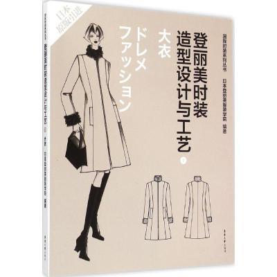 登麗美時裝造型設計與工藝 日本登麗美服裝學院 編著;袁觀洛 等 譯 著作 專業科技 文軒網