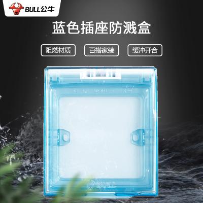 bull公牛防水盒開關插座面板蓋電源保護罩86型衛生間熱水器浴室防濺盒透明淡藍
