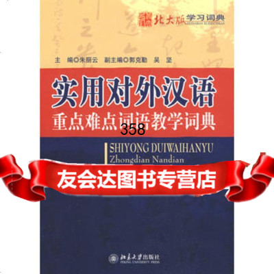 【9】北大版學習詞典—實用對外漢語重點難點詞語教學詞典9787301145883朱麗云,北京