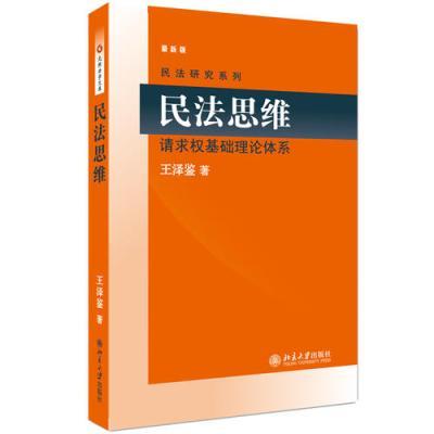 民法思維:請求權基礎理論體系(兼容英美法系判例研究與大陸法系學理探討,構建全新法學思維模式)