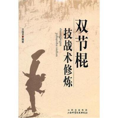 正版書籍 雙節棍技戰術修煉 9787537740166 山西科學技術出版社