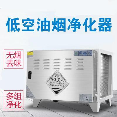 商用不銹鋼廚房燒烤飯餐飲環保靜電無煙分離器低空排放油煙凈化器 8000風量,85*88*70cm