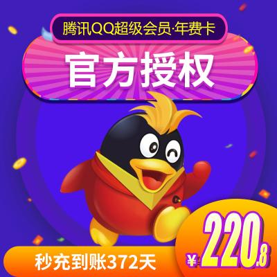騰訊QQ超級會員12個月 QQSVIP1年卡 QQ超級會員年費直充 官方充值