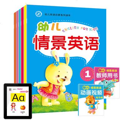 吉林梓育 幼儿情景英语1-6册 幼儿情景英语1