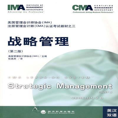 战略管理(第二版)(英汉双语)经济科学出版社美国管理会计师协会(I
