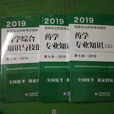 2019年执业西药药师全套教材药学专业知识一二药学综合知识与技能一套3本