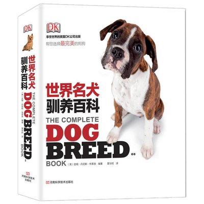精裝DK世界名犬馴養百科 養狗書籍訓狗教程訓犬書 訓練狗狗一本就夠了養狗書籍狗狗訓練教程寵物書籍大全海量狗狗圖片世界名犬