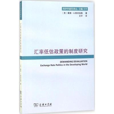 WX1汇率低估政策的制度研究