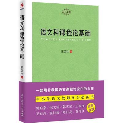語文科課程論基礎 王榮生 著 著作 文教 文軒網