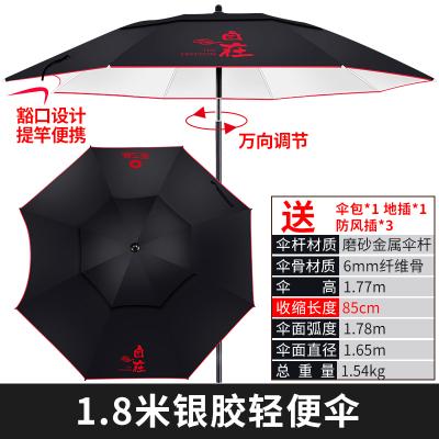 漁之源 釣魚傘戶外折疊短節萬向釣魚雨傘三折防曬加厚便攜遮陽大傘