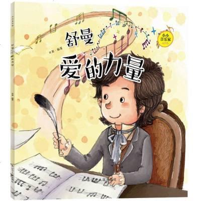 正版 舒曼:爱的力量 书籍 附赠主题涂色卡 精美贴纸 童书 童话故事 正版小小音乐家丛书:舒曼——爱的力量 辽宁人民