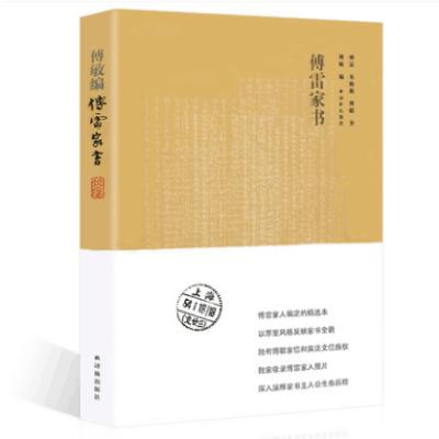 傅雷家书原版初中生版译林出版社青少年课外书籍中学生阅读名著博弗付雷