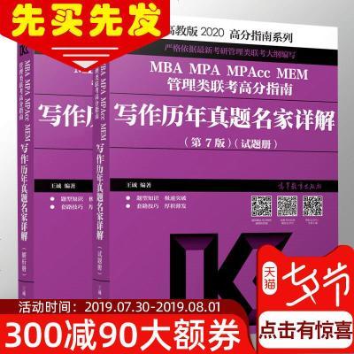 0730【    】王誠2020管理類聯考高分指南寫作歷年真題名家詳解 MBA MPA MPACC專碩聯考199管理