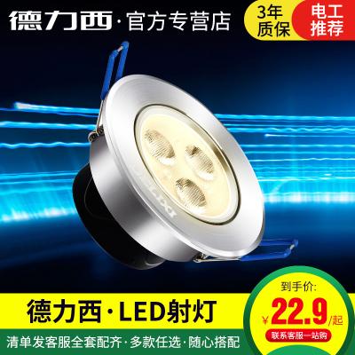 DELIXI德力西現代簡約LED射燈白光自然光亮銀鋁材牛眼燈天花燈吊頂7公分貓眼燈