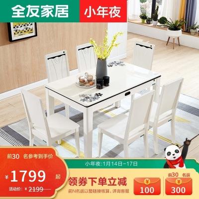 【春节预售】全友家居 简约现代餐桌椅组合 餐厅长方形桌子小户型饭桌人造板 120358
