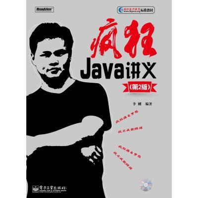 正版疯狂Java讲义 李刚著 电子工业出版社电子工业出版社李刚 编