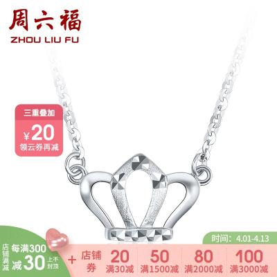 周六福(ZHOULIUFU) 珠寶Pt950鉑金吊墜女士 白金皇冠鏈墜鉑金項鏈 摯愛PT062054