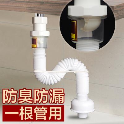 潜水艇洗脸盆下水管排水管套防臭洗手盆面盆下水器洗手池台盆