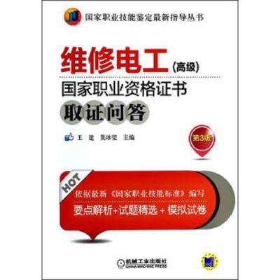 正版 维修电工(高级)国家职业资格证书取证问答(第3版) 机械工业出版社 王建 等主编 9787111457862 书籍