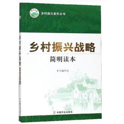 鄉村振興戰略簡明讀本