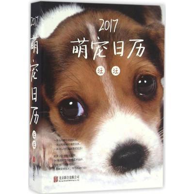 正版 2017萌宠日历 漫世代 编著 北京联合出版公司 9787550285361 书籍