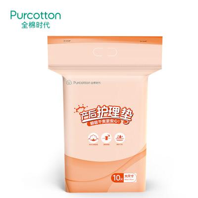 全棉時代 產婦護理墊90*54cm(包邊), 10片/包