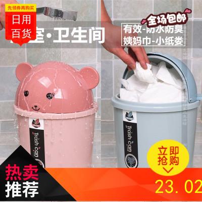 浴室卫生间垃圾桶防水防臭 卫生巾纸娄 家用带盖 厕所有盖 小型小