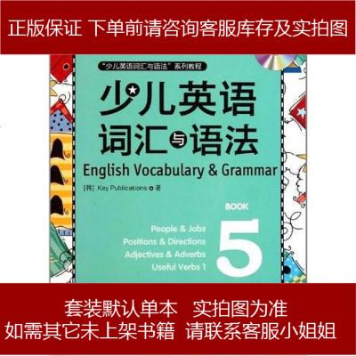 少兒英語詞匯與語法 Key Publications 9787533891206
