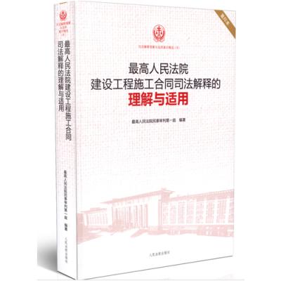 最高人民法院建設工程施工合同司法解釋的理解與適用(9)