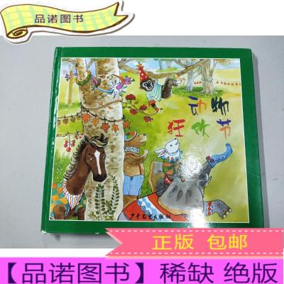 正版九成新儿童音乐故事宝盒5动物狂欢节