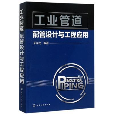 工業管道配管設計與工程應用編者:宋岢岢9787122281463