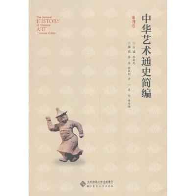中華藝術通史簡編9787303159079北京師范大學出版社