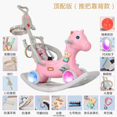兒童搖搖馬木馬1-6周歲寶寶玩具生日3用搖馬手推車滑行車 粉色搖馬(頂配款)+贈品
